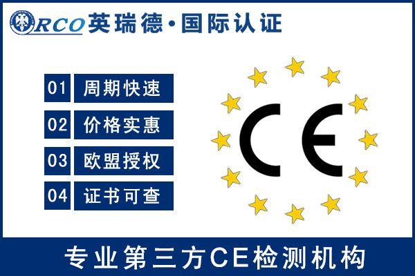 木工机械CE认证指令2006/42/EC