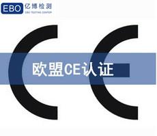 CE认证要求